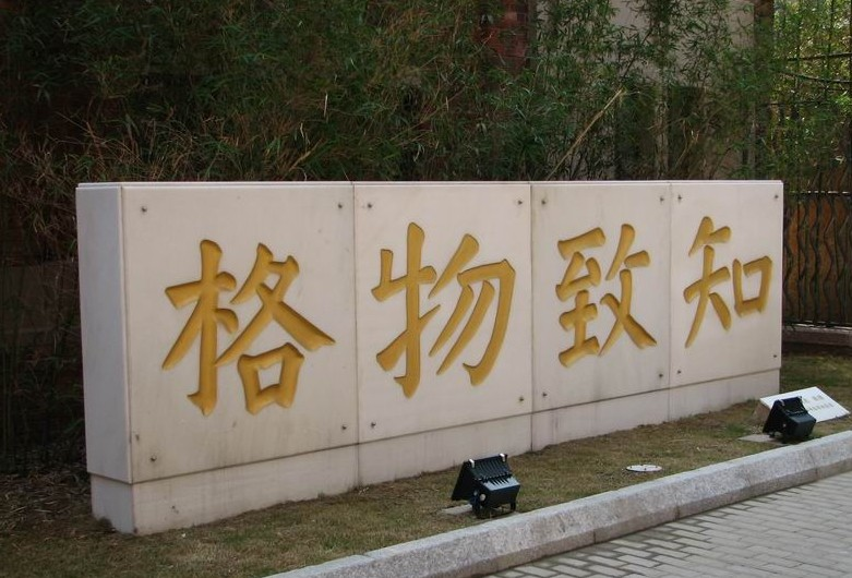 2013湖南小升初:上海黄浦区格致初级中学小升上海中时间表初中升高图片