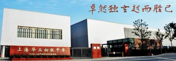 2013上海嘉定区小升初之民办华二初级中学招黄浦初中对口图片