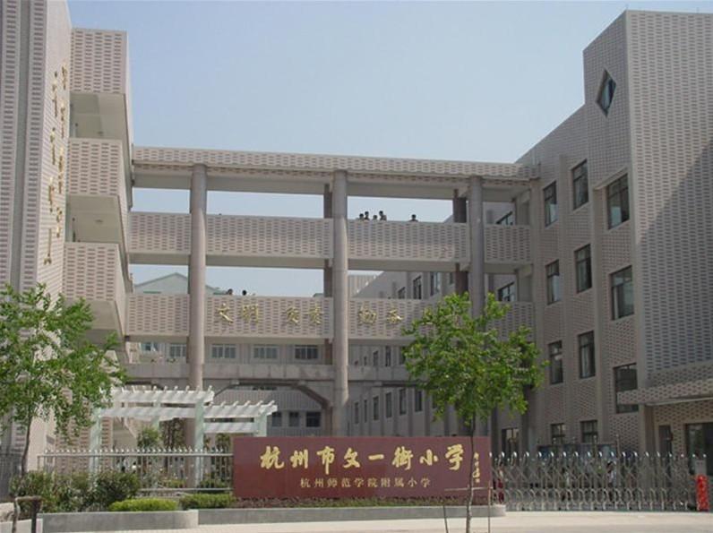 江苏文一街中学好不好?v中学单词、对口范围、小学杭州小学英语图片