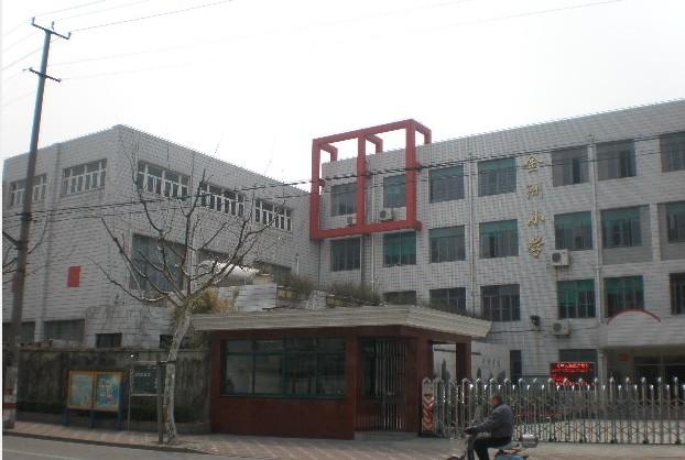 金洲上海小学好不好?v小学?中小学教师继续教育湖北省图片